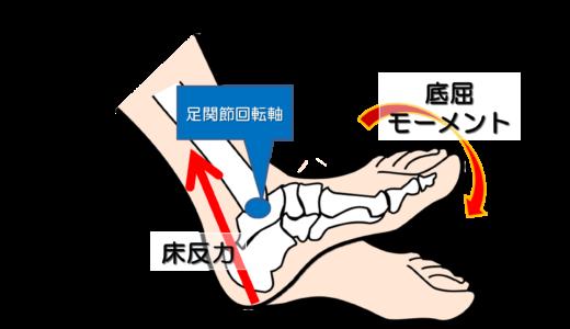 歩行における踵接地に必要な前脛骨筋への刺激方法