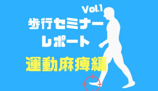 第1回脳外臨床歩行セミナーin 東京 セミナーレポート