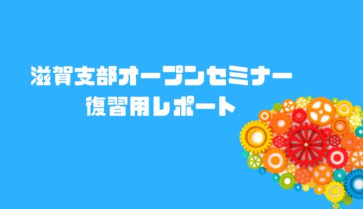 保護中: 滋賀支部脳画像オープンセミナーレポート
