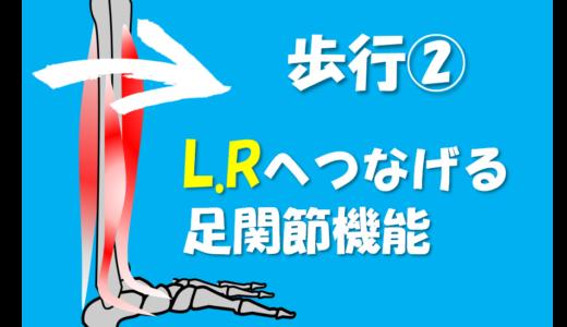 【東京会場】なぜロッカー機構が大事とされるのか?