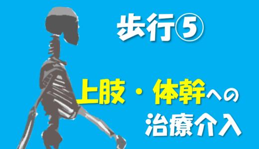 【博多会場⑤】歩行における体幹・上肢機能の重要性