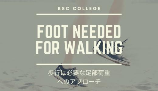 歩行に必要な足部の作り方(動画)