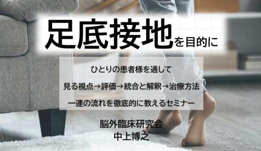 足底接地に対する治療の考え方(動画)