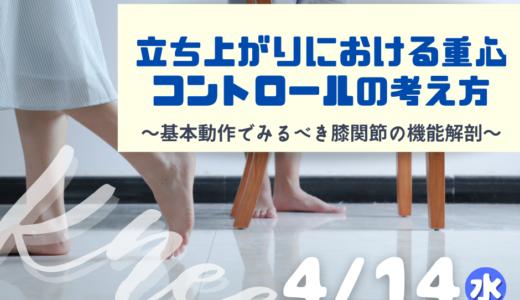 【ナイトセミナー2021.4.14】立ち上がりにおける重心コントロールの考え方