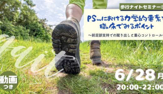 【ナイトセミナー2021.6.28】PSwにおける力学的要素と臨床でみるポイント