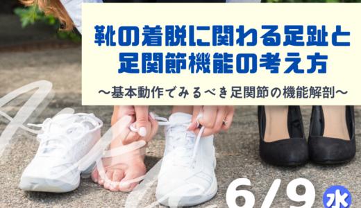 【ナイトセミナー2021.6.9】靴の着脱に関わる足趾と足関節の機能と考え方