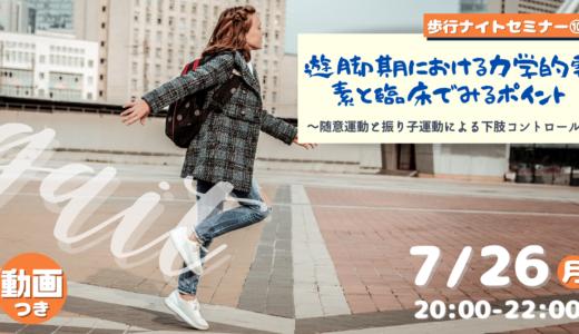 【ナイトセミナー2021.7.26】遊脚期における力学的要素と臨床でみるポイント