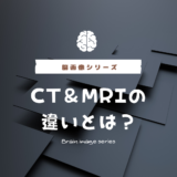 脳画像におけるCTとMRIの違いとは?