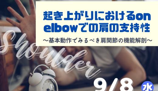 【ナイトセミナー2021.9.8】起き上がりにおけるon elbowでの肩の支持性